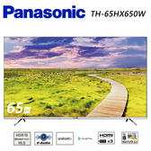 Panasonic國際牌65吋4K HDR聯網液晶顯示器+視訊盒TH-65HX650W (送基本安裝)