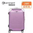 【eminent萬國通路】28吋 暢銷經典款 行李箱 鋁框行李箱(新亮紫-9Q3)【威奇包仔通】
