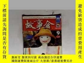二手書博民逛書店罕見故事會2009年9上半月,有發票 1本,開發票提前聯繫,加6