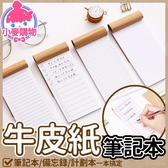 ✿現貨 快速出貨✿【小麥購物】牛皮紙筆記本日式極簡風 創意復古 備忘錄 便條紙【G077】