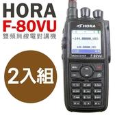 【2入組】 HORA F-80VU 10W大功率 無線電對講機 F80VU 中文介面 雙頻雙顯