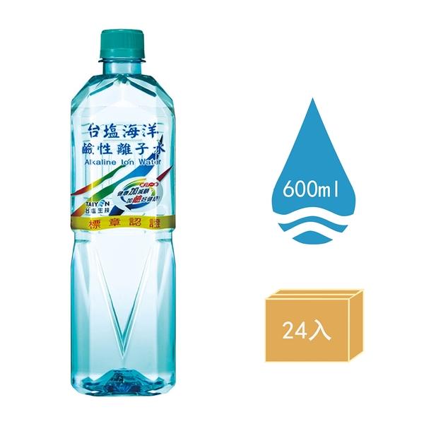 《台鹽》海洋鹼性離子水(600mlx24入) 【海洋之心】(公寓無電梯勿下單)