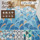 【dayneeds】120x180cm 重複美學系列絲圈地墊_4款可選藍色鵝卵石