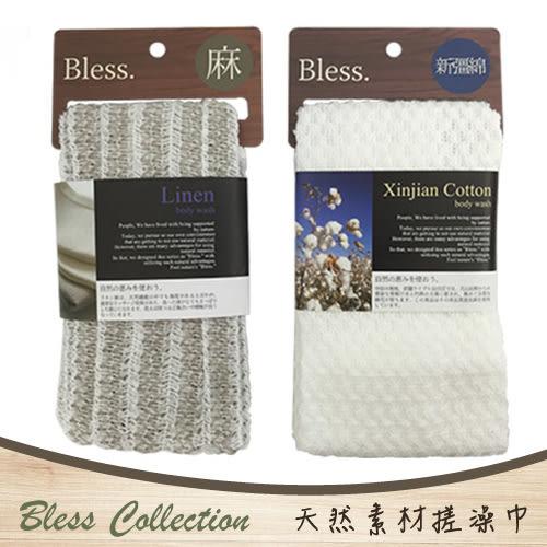 [天然搓澡巾]  日本製 沐浴 澡巾 天然素材 去角質 搓背巾 麻 / 新疆綿