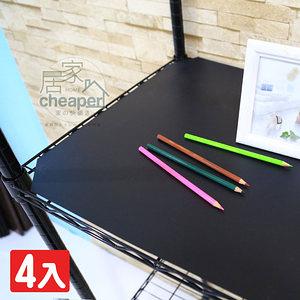 【居家cheaper】層架專用PP板45X90CM-質感黑4入質感黑4入