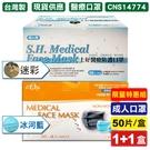 上好 醫療防護口罩(迷彩)-50入+宏瑋 醫療口罩(冰河藍)-50入 (台灣製 CNS14774 醫療口罩) 專品藥局