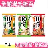 日本 天野實業 10品目蔬菜湯 10入 十種材料 綠黃色野菜 根菜 海帶 紅味噌白味噌 沖泡【小福部屋】