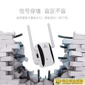 Wifi增強器 Wifi信號可增強器無線信號放大器家用增強穿牆放大信號中繼器 向日葵