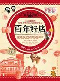 (二手書)台灣百年好店