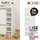 隙縫櫃 日本製 抽屜式 收納 收納櫃 置物櫃 【JEJ014】日本JEJ SLIM系列 小物抽屜櫃 S6 收納專科