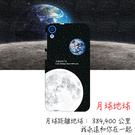 [Desire 820 軟殼] htc D820u D820t 手機殼 保護套 外殼 月球地球