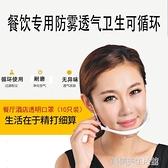 透明口罩餐飲專用食品塑料廚房廚師微笑餐廳酒店防霧飛沫唾沫口水