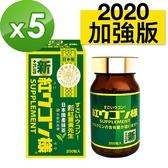 【新紅薑黃先生】美顏升級版200顆 x5瓶