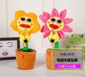 妖嬈花 太陽花向日葵毛絨抖音玩具會唱歌跳舞吹薩克斯的魔性禮物