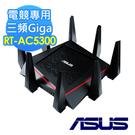 ASUS華碩 RT-AC5300 Gig...