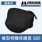 【相機內膽包 S80】日本 HAKUBA 單眼相機保護套 SLIMFIT02 立體相機包 內袋 HA286182