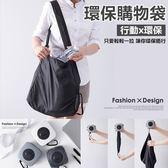 收納購物袋 旋轉收納 折疊 時尚 環保 購物袋 大容量 輕巧 方便 環保袋【RB509】