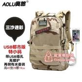 登山包 多功能戶外旅行背包登山包雙肩包男書包迷彩背包大容量三級包