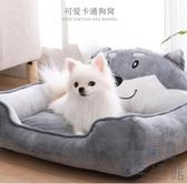 狗窩小中大型犬四季通用貓睡墊子保暖可拆洗寵物【極簡生活】