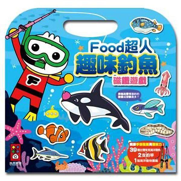 趣味釣魚磁鐵遊戲-FOOD超人~磁鐵書~遊戲書~EMMA商城