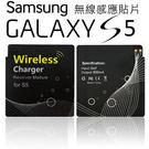 ●無線接收片 Samsung S5 i9600 G900 感應接收貼片