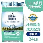 *KING WANG*Natural Balance 低敏無穀地瓜雞肉成犬配方(原顆粒)24LB【99002】‧犬糧