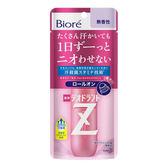 日本花王 Bioré Z 排汗爽身淨味劑滾珠 潔淨皂香 40ml