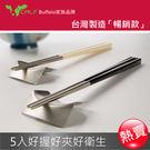 【Calf小牛】彩晶不銹鋼筷23cm5入...