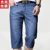 七分褲男夏季薄款男裝男士短褲大碼七分牛仔褲男 免運