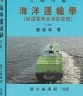 二手書R2YB b 81年9月初版《海洋運輸學(航運業務及港區管理)上下冊》崔延