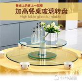 加高玻璃轉盤圓桌鋼化玻璃家用飯桌轉台雙層轉盤圓桌玻璃YYP ciyo黛雅