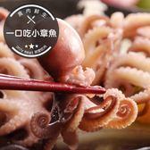 【下殺5折】一口吃小章魚(300g±10%/包)(食肉鮮生)