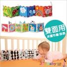 嬰兒床布書手推車 雙面彩色撕不破床圍瓢蟲款 小狗款-JoyBaby