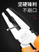 工具鉗鉗子鋼絲鉗多功能萬用進口德國電工大全工業級工具特種手鉗 晶彩 99免運