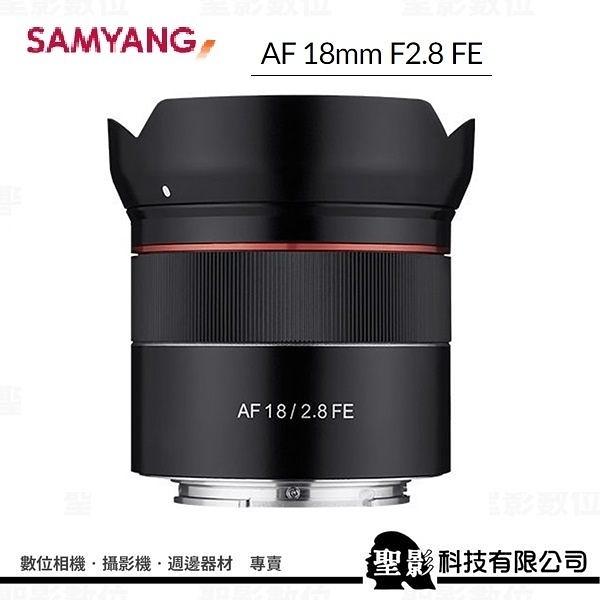 【補貨中】SAMYANG AF 18mm F2.8 FE 超廣角大光圈 自動對焦 For Sony FE E-Mount 正成公司貨