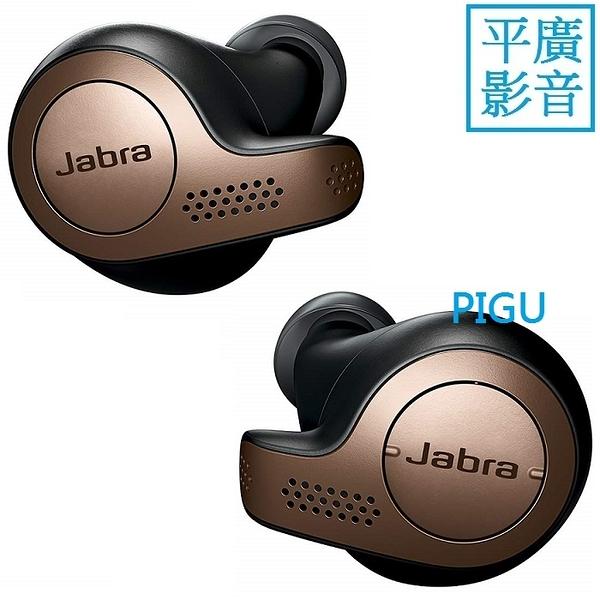 平廣 Jabra Elite 65t 銅黑色 藍芽耳機 送袋台灣公司貨保2年 真無線 藍牙5.0 耳機 可雙待