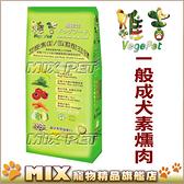 ◆MIX米克斯◆維吉機能素食狗飼料【一般成犬-素燻肉 2公斤】