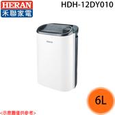 【HERAN禾聯】6L 除濕機 HDH-12DY010 免運費