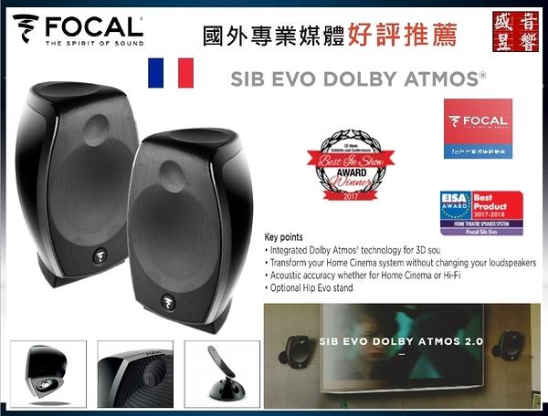 盛昱音響 #法國原裝 Focal Sib Evo Dolby Atmos 2.0喇叭 #現貨供應中