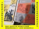 二手書博民逛書店罕見故事會1983一5,6Y290400