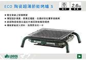 |MyRack|| 日本LOGOS ECO 陶瓷超薄節能烤爐 S 燒烤爐 BBQ 烤架 No.81063940