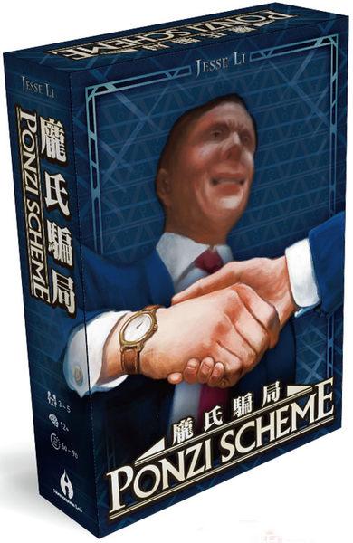【山頂洞人】龐氏騙局 Ponzi Scheme - 中文正版桌遊《台灣益智遊戲》中壢可樂農莊