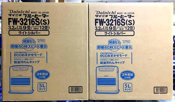 【玩樂小熊】旅遊帶回日本大日DAINICHI煤油爐 FW- 3216 S 3216S暖爐 電暖爐 暖風機 非3215 銀色