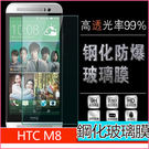 9H 鋼化膜 HTC One M7 M8 E8手機貼膜 防摔 高清膜 手機鋼化膜 鋼化玻璃膜  防爆