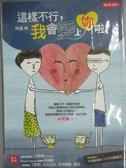 【書寶二手書T7/兩性關係_IPH】這樣不行,我會愛上妳啦!_阿潼