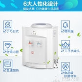 台式飲水機 MYR720T迷你家用制熱小型溫熱速熱飲水機 DF 巴黎衣櫃