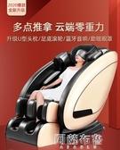 按摩椅 志高電動按摩椅家用爆款全自動沙發全身多功能太空艙豪華老人機器 MKS阿薩布魯