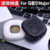 耳機保護套 適用于馬歇爾耳機海綿套大馬勺耳棉MARSHALL MAJOR耳套耳罩配件 美物 99免運