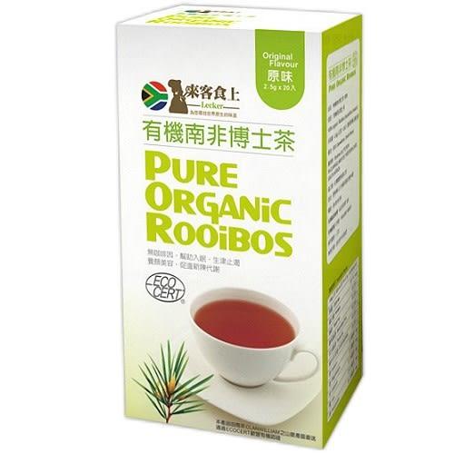 有機南非博士茶(原味20茶包)【來客食上】