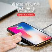 ipx無線充電器i8充電座蘋果三星s8plus通用QI快充iPhone10超薄底 玩趣3C